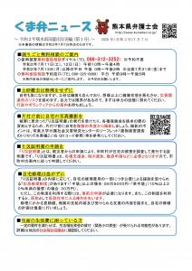 くま弁ニュース第1号_imgs-0001