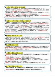 くま弁ニュース第1号_imgs-0002