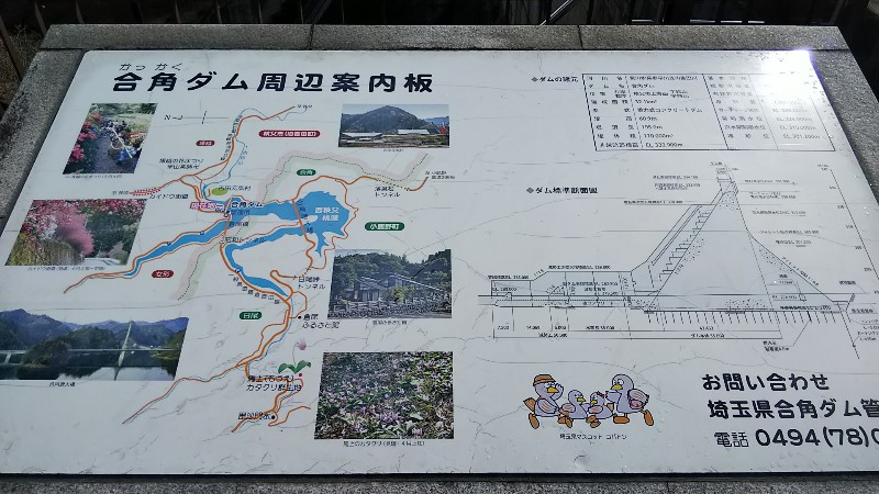 合角ダム周辺案内図202003