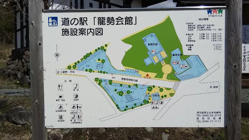 道の駅龍勢会館案内図202003