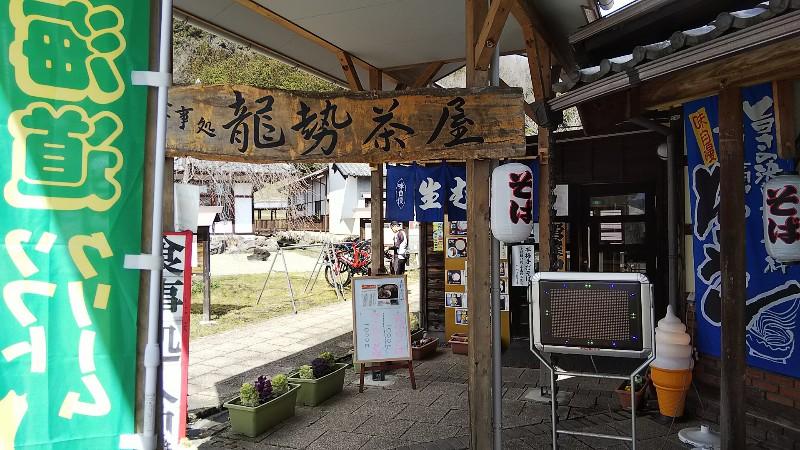 道の駅龍勢会館龍勢茶屋202003