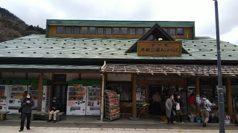 道の駅果樹公園あしがくぼ202003