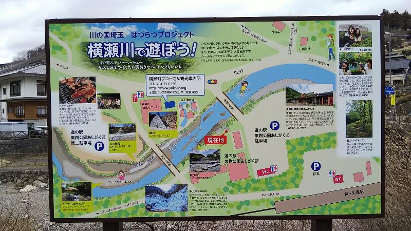 道の駅果樹公園あしがくぼ横瀬川で遊ぼう202003