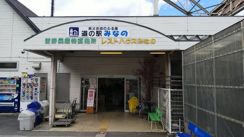 道の駅みなの202003