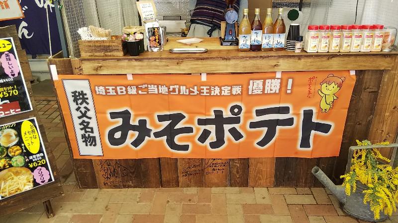 道の駅みなのみそポテト202003