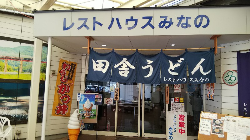 道の駅みなのレストランみなの202003