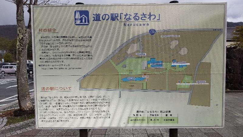 道の駅なるさわ案内図202103