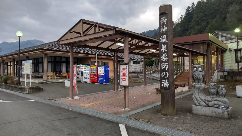 道の駅両神温泉薬師の湯202103