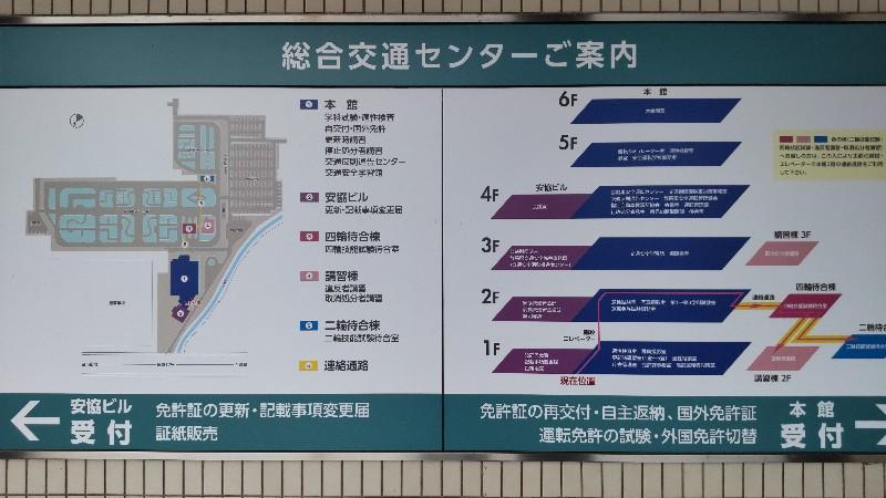 群馬県総合交通センター案内図202104