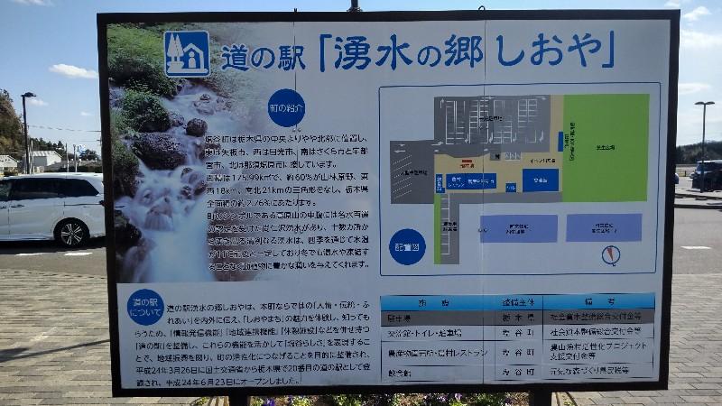 道の駅湧水の郷しおや案内図202104