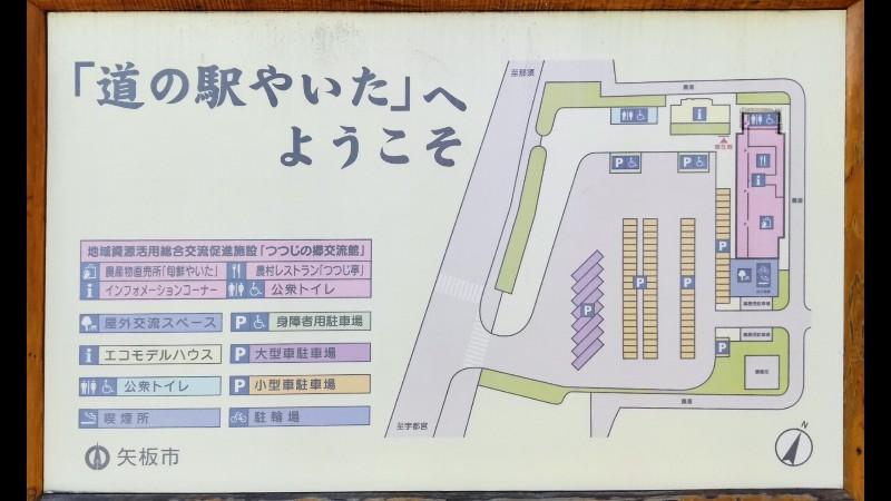 道の駅やいた案内図202104