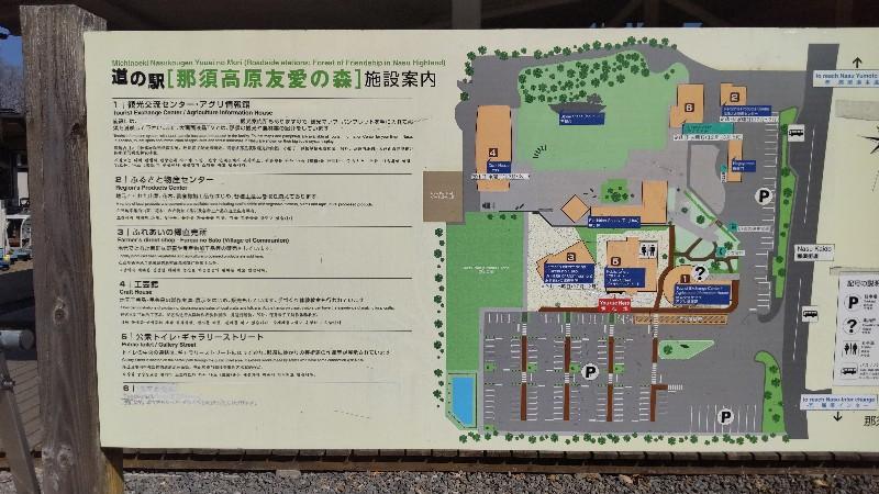 道の駅那須高原友愛の森案内図202104