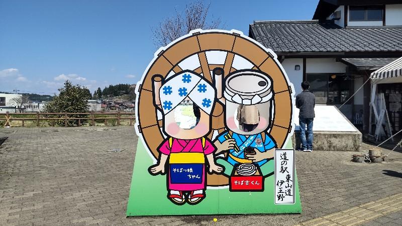 道の駅東山道伊王野202104