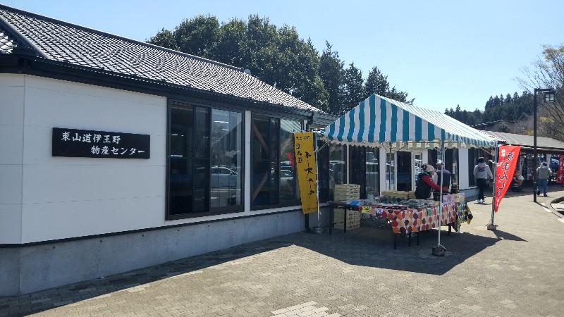 道の駅東山道伊王野②物産センター202104