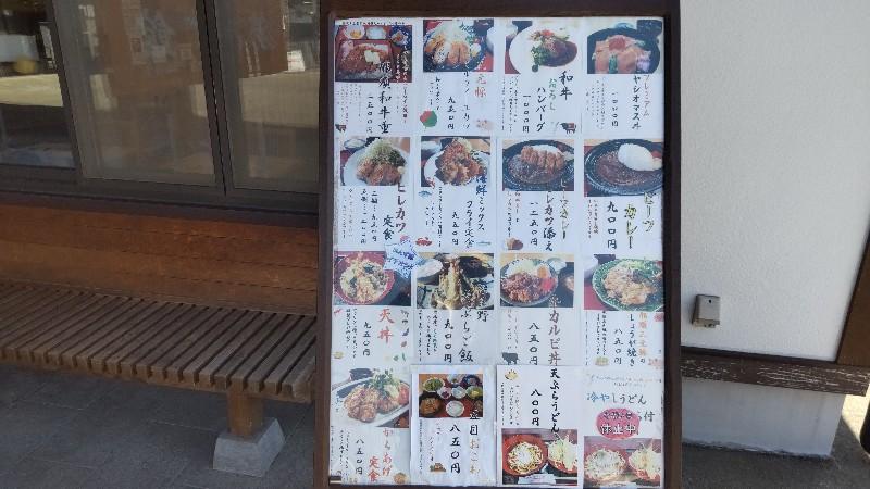 道の駅東山道伊王野和食処あんず館メニュー202104