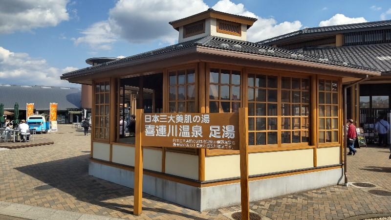 道の駅きつれがわ足湯202104