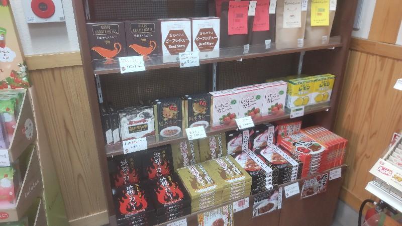 道の駅にしかた栃木のカレー202104