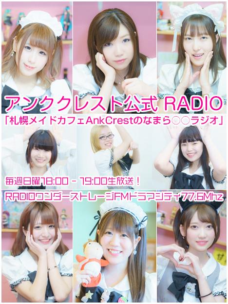 アンククレスト公式ラジオ