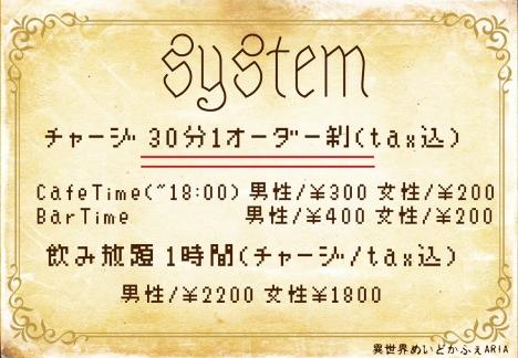 異世界メイド喫茶アリア2