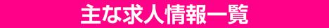 札幌おすすめ メイドカフェ コンカフェ 求人