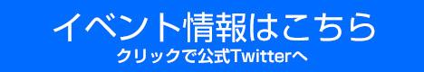札幌 メイドカフェ イベント情報
