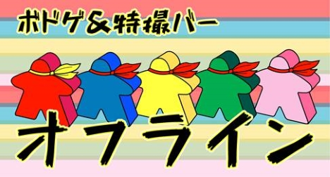 ボドゲ特撮バーオフライン札幌