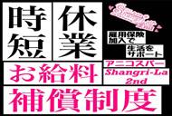 札幌 アニメコスプレバー