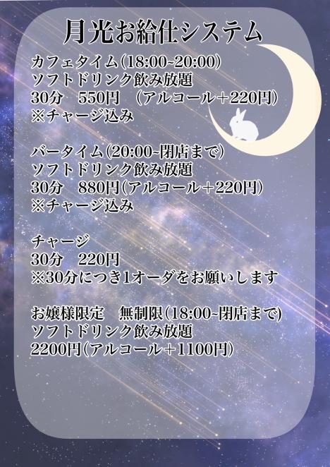 月光お給仕システム