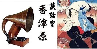 katsuhara_greeting_20200312152916c19.jpg