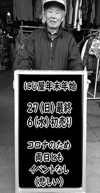 nijiya_20201226173440aca.jpg