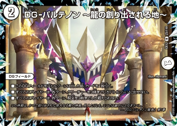 DG-パルテノン〜龍の創り出される地〜