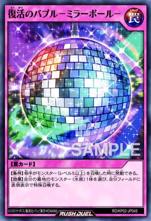 復活のバブル-ミラーボール-