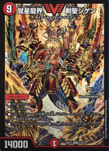 覚星龍界 剣聖ジゲン