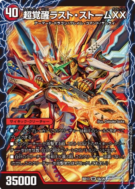 超時空ストームG・XX/超覚醒ラスト・ストームXX