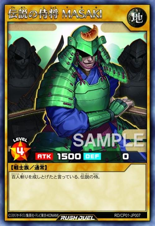 伝説の侍将 MASAKI