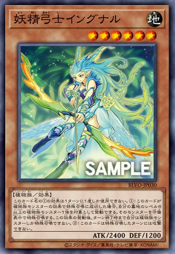 妖精弓士イングナル