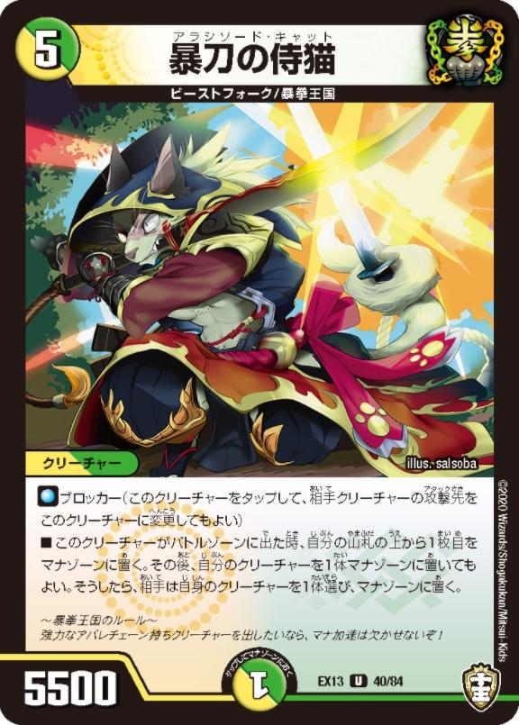 暴刀の侍猫(アラシソード・キャット)