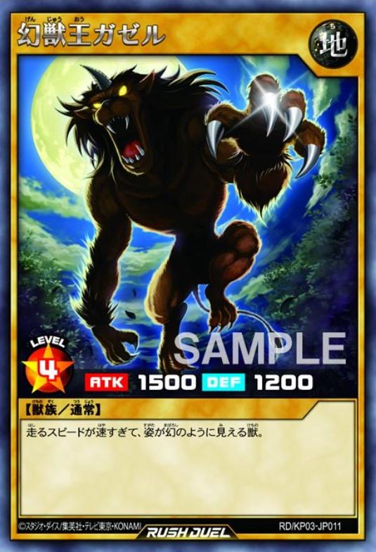 幻獣王ガゼル