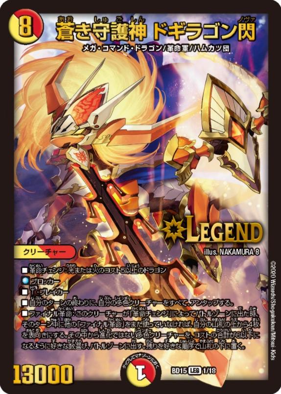 蒼き守護神 ドギラゴン閃(ノヴァ)