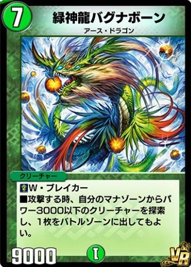 緑神龍バグナボーン