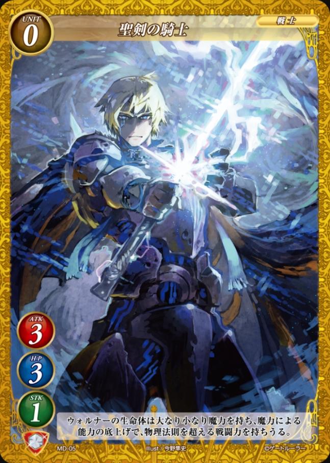 聖剣の騎士