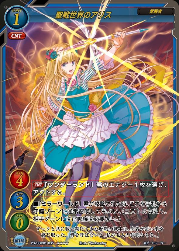 聖戦世界のアリス