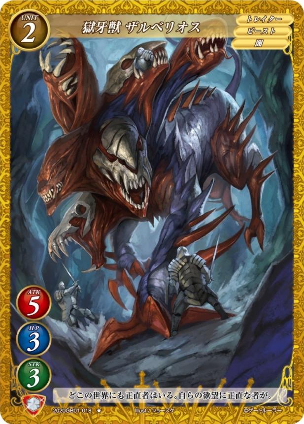 獄牙獣 ザルベリオス