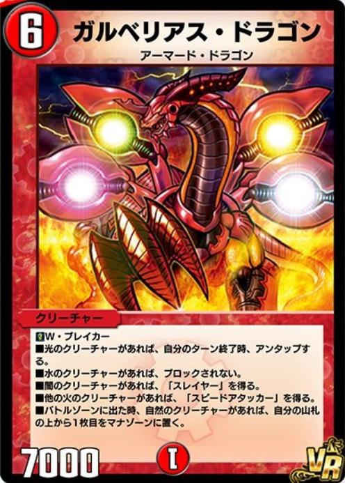 ガルベリアス・ドラゴン