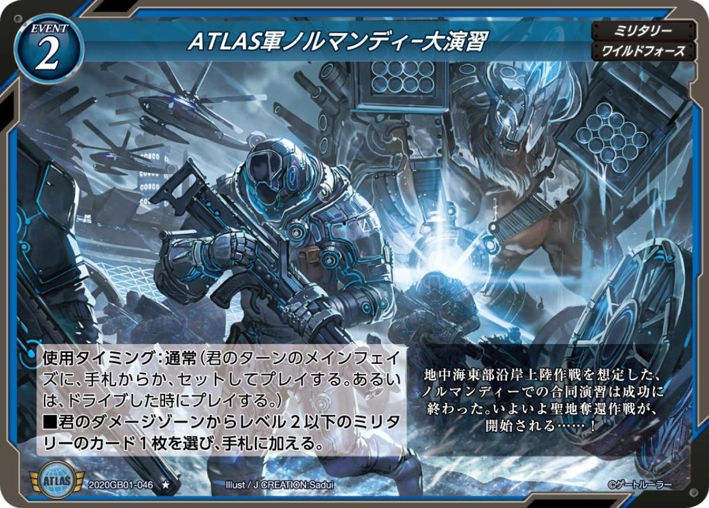 ATLAS軍ノルマンディー大演習