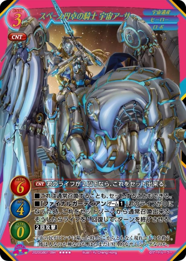 スペース円卓の騎士 宇宙アーサー