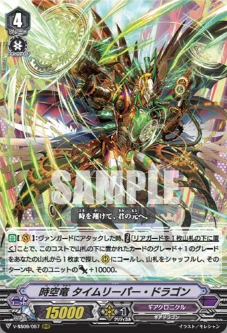 時空竜 タイムリーパー・ドラゴン