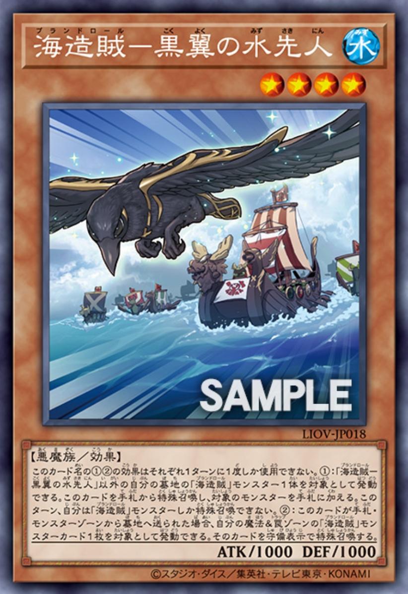 海造賊-黒翼の水先人