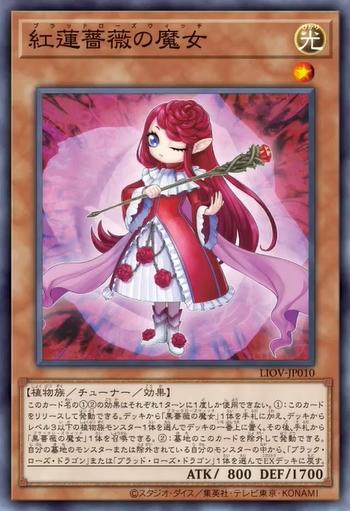 紅蓮薔薇の魔女(ブラッドローズウィッチ)