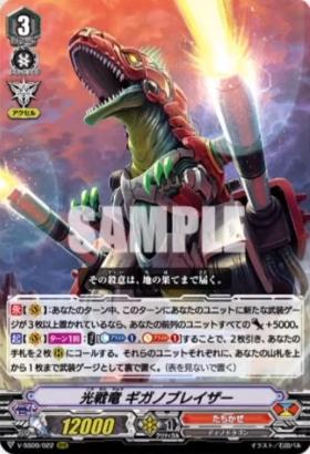 光戦竜 ギガノブレイザー